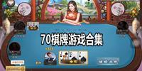 70棋牌游戏合集