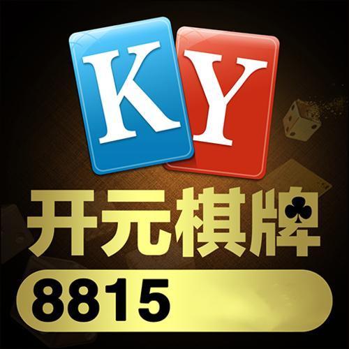 开元8815棋牌2020
