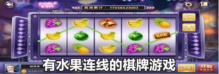 有水果连线的棋牌游戏