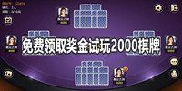 免费领取奖金试玩2000棋牌