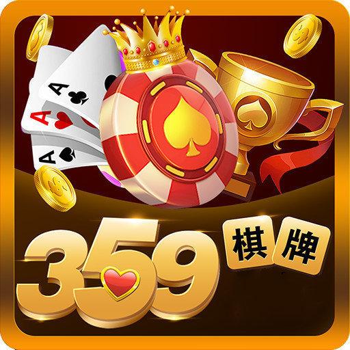 359棋牌旧版