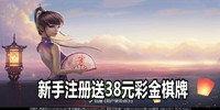 新手注册送38元彩金棋牌