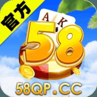 58棋牌娱乐官网版