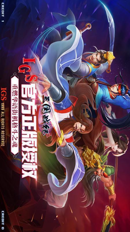 三国战纪2手游版