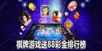棋牌游戏送88彩金排行榜