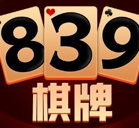 839cc棋牌正版