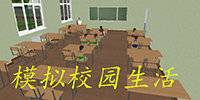 模拟校园生活的游戏合集