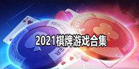 2021棋牌游戏合集