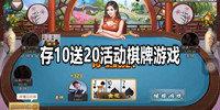存10送20活动棋牌游戏