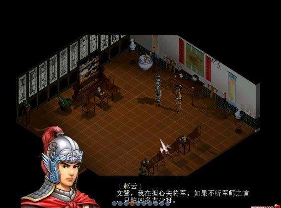三国赵云传