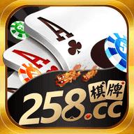 258棋牌app官网版