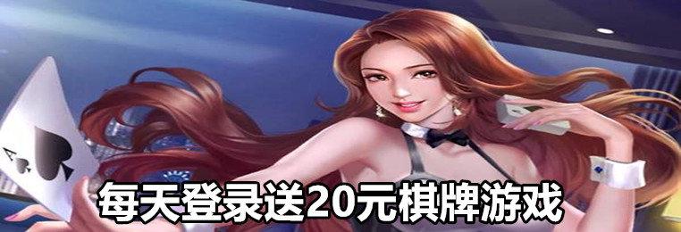 每天登录送20元棋牌游戏排行-棋牌每日登录送20元游戏大全