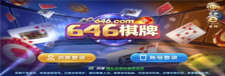646棋牌游戏合集