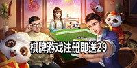 棋牌游戏注册即送29