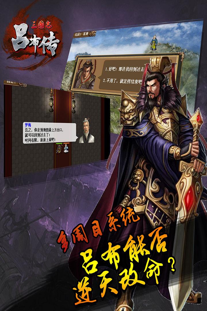 三国志吕布传中文版