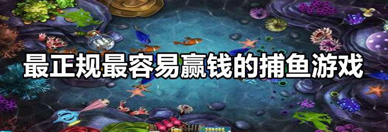 最正规最容易赢钱的捕鱼游戏推荐-2020最容易赢钱的捕鱼游戏合集