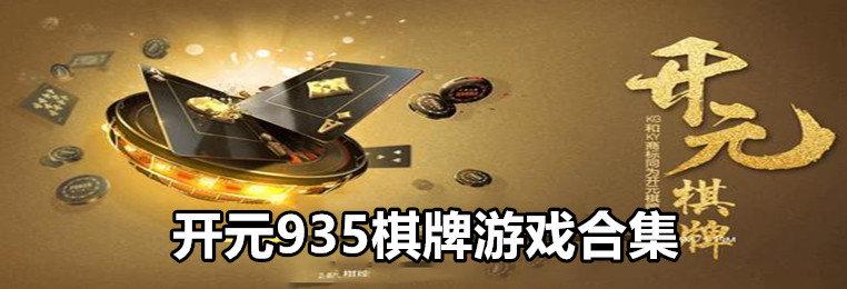 开元935棋牌游戏合集