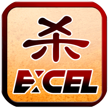 Excel杀经典版