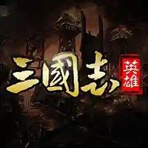 三国英雄志华为版