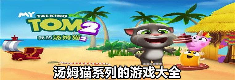 汤姆猫系列的游戏大全