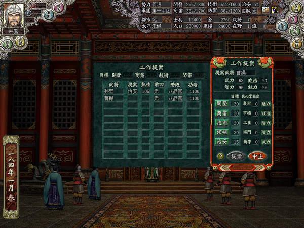三国志8中文版