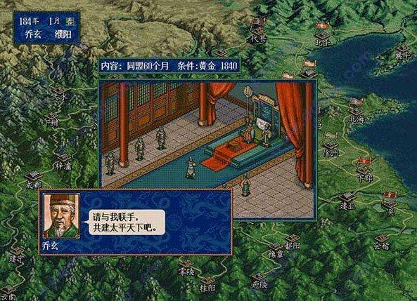 三国志5中文版
