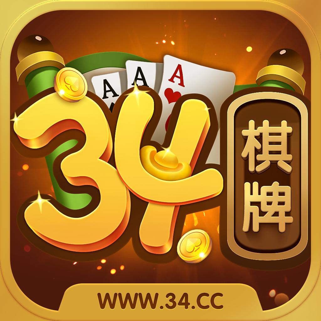 34棋牌最新版