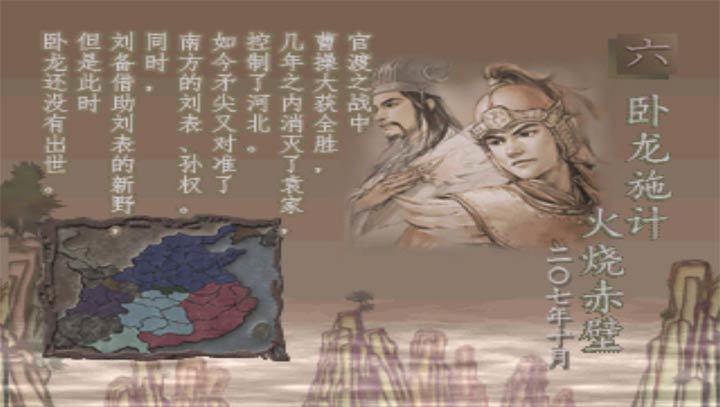 三国志7硬盘版
