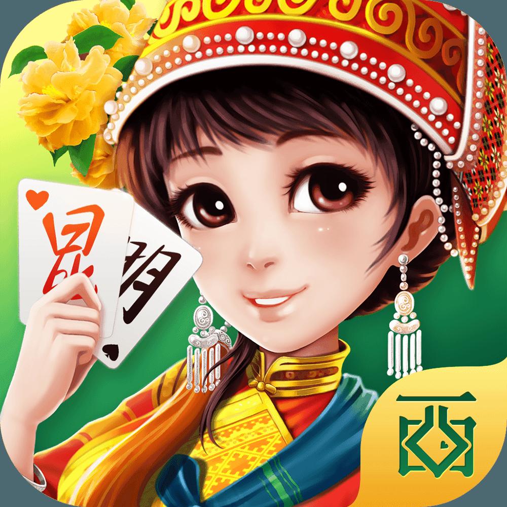 西元昆明棋牌官方老版
