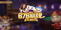 676棋牌app官方版下载-676棋牌游戏大厅-676棋牌游戏版本合集