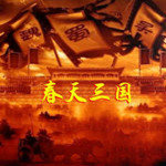 春天三国中文版