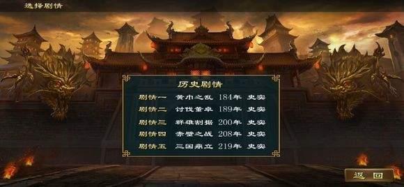蜀汉宏图挑战版