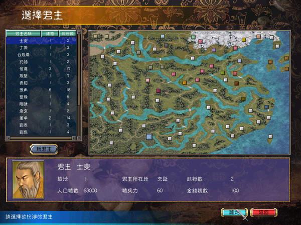 三国群英传5中文版