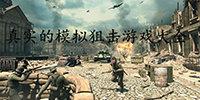 真实的模拟狙击游戏-真实的模拟狙击游戏大全-真实的模拟狙击游戏下载