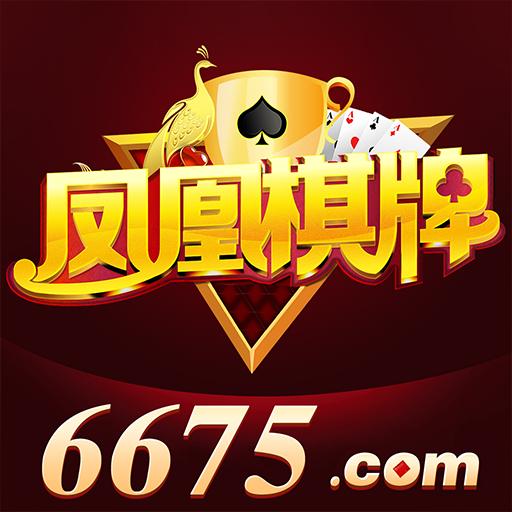 6675凤凰棋牌最新版