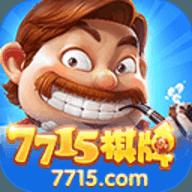 7715棋牌app官网版