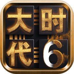 三国大时代6手机版