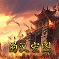 蜀汉宏图2单机版