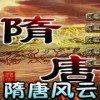 三国群英传7之隋唐风云