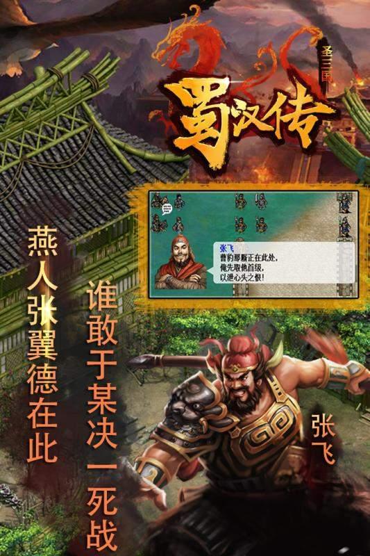 圣三国蜀汉传单机版