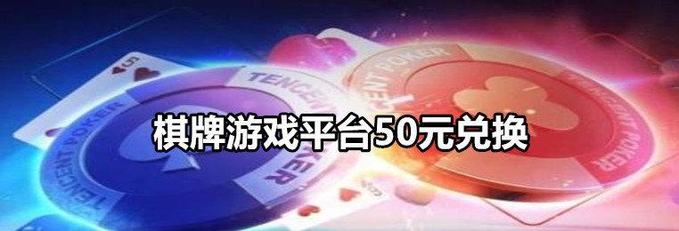 棋牌游戏平台50元兑换