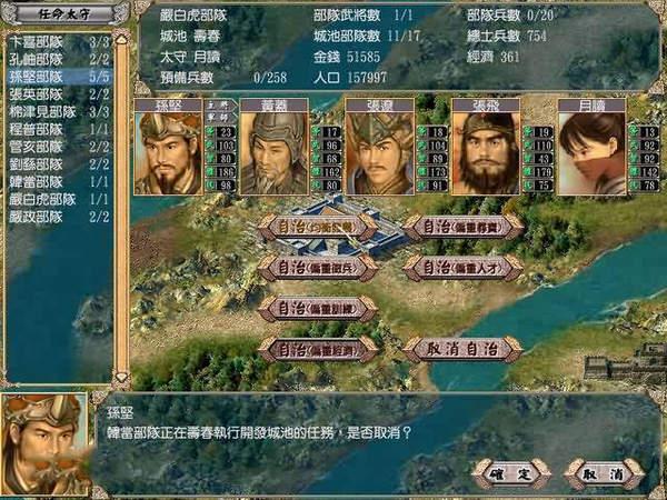 三国群英传4中文版