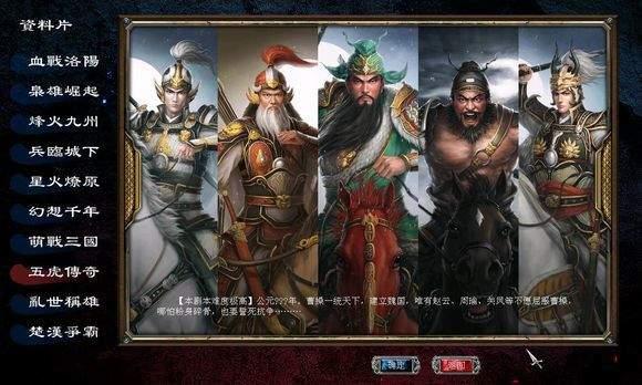 三国群英传8幻想之圣战