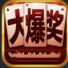 大爆浆棋牌app