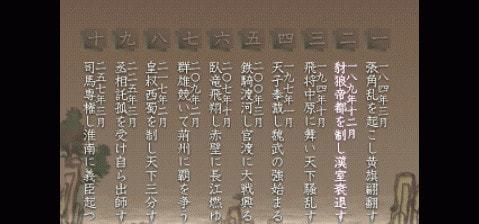 三国志7破解版