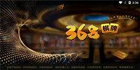 368棋牌下载最新版-368棋牌老版本-368棋牌游戏版本大全