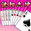 六冲棋牌官方版
