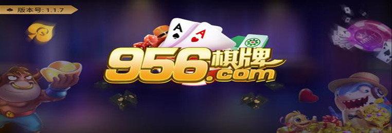 956棋牌游戏大厅-956棋牌最新官网版-956棋牌游戏所有版本大全