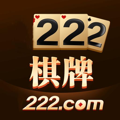 222棋牌官网版