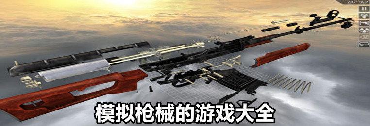 模拟枪械的游戏下载-大型模拟枪械的游戏大全